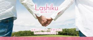 縁結び屋Lashikuラシク
