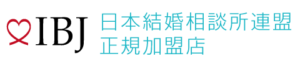 IBJ日本結婚相談所連盟 正規加盟店