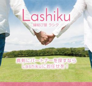 縁結び屋 Lashiku