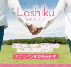沼津 結婚相談所 縁結び屋Lashikuラシク